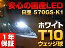 日亜化学 LED T10 570gs-k1 ポジション (ハイラックススポーツピックアップ/ファンカーゴ/プログレ/プロナード/マークII)