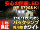 日亜化学 LED 570gs-k1 バックランプ (eKスポーツ/eKワゴン/RVR/アイ/アウトランダー/ギャランフォルティス)