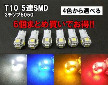 【送料無料】LED T10 ポジション ランプ ホワイト ブルー アンバー レッド 「 5連SMD 」 ポジションランプ ナンバー灯 ルームランプ(ウェッジ球・シングル)6個セット ライセンスランプ 拡散 T10 SMD