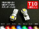 T10 LED ポジション 車検対応 5連LED 3チップ5050SMD採用 2個1セット ウェッジ球 T10LEDバルブ 車幅灯 ポジションランプ ライセンス...