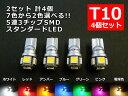 【全商品ポイント10倍中!】 T10 LED 7色から選べる 5連 3チップSMD ポジションなど ホワイト レッド アンバー オレンジ ブルー グリーン ピンク 電球色 2個2セットの4個お届け