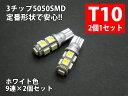 T10 LED ポジション 車検対応 3チップ5050SMD 9連 2個1セット ウェッジ球 T10LEDバルブ 車幅灯 ポジションランプ ライセンスランプ スモールランプ LEDヘッドライトに合うT10 ルームランプ 白 ホワイト