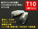 T10 LED ポジション 車検対応 10連LED 5630SMD採用 2個1セット ウェッジ球 T10LEDバルブ 車幅灯 ポジションランプ ライセンスランプ スモールランプ LEDヘッドライトに合うT10 ルームランプ 白 ホワイト