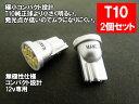 T10 LED ポジション 車検対応 ミニMIRA-SMD 2個1セット ウェッジ球 T10LEDバルブ 車幅灯 ポジションランプ ライセンスランプ スモールランプ LEDヘッドライトに合うT10 ルームランプ 白 ホワイト