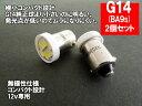 G14 BA9s LED ポジション 車検対応 ミニMIRA-SMD 2個1セット ウェッジ球 G14LEDバルブ 車幅灯 ポジションランプ ライセンスランプ スモールランプ LEDヘッドライトに合うBA9s ルームランプ 白 ホワイト G10