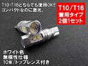T10 T16 LED バックランプ 10W ポジションにも。
