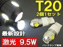T20ウェッジ球 LED 9.5W!SMD【ホワイト(白)】バックランプ・テールランプ・ブレーキランプ(ウェッジ/シングル)2個1セット【超高輝度・車検対応・自作】【ヤマトメール便 送料無料】