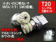 T20 LED シングル ホワイト 車検対応 MIRA-SMD バックランプ
