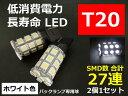 T20ウェッジ球 LED 27連SMD【ホワイト(白)】バックランプ・テールランプ・ブレーキランプ(ウェッジ/シングル)2個1セット【自作・車検・ピンチ部違い】【ヤマトメール便 送料無料】