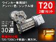 ショッピングLED T20/T20ピンチ部違い LED アンバー オレンジ 30連 ウインカー