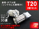 楽天LEDのお店「まめ電」T20 LED ダブル レッド 30連 テールランプ ブレーキランプ