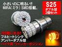 バイク用 S25 LED ダブル アンバー MIRA-SMD ウインカー/ポジション BAY15d