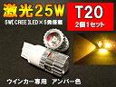 【送料無料】T20 ウェッジ球 LED アンバー「CREE 25W!超TERAより明るい」オレンジ