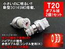 T20 LED ダブル レッド「3014」テールランプ ブレーキランプ