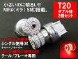 T20 LED ダブル レッド MIRA-SMD テールランプ ブレーキランプ