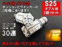 バイク用 S25 LED ダブル アンバー「30連SMD」ウインカー/ポジション BAY15d