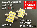 T10×31 LED 5050 SMD12連【ホワイト(白)】ルームランプ(両口金タイプ)2個セット【高輝度・拡散・led化・自作】【ヤマトメール便 送料無料】