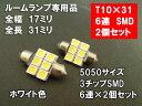 T10×31 LED 6連SMD【ホワイト(白)】ルームランプ(両口金タイプ)2個セット【高輝度・led化・自作】【ヤマトメール便 送料無料】