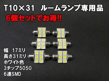 【送料無料】T10×31 LED ルームランプ ホワイト 「6連SMD」 LEDルームランプ セット (両口金)6個セット ルームランプ 3chip ルームランプ LED 汎用 LED ルームランプ T10 31 ルームランプ SMD ルーム球 LED t10×31mm