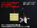 12v/24v T10/G14/BA9s/T10×31 LED ホワイト 3種ソケット付 「24連5050SMD LED」 ルームランプ (口金/シングル)1個