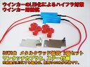 ハイフラ防止抵抗2個セット・50W6Ω ウインカー・ウインカー抵抗・点滅・ハイフラッシャー・ハイフラ抵抗・メタルクラッド抵抗・LED化
