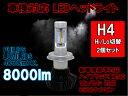 Philips LEDヘッドライト2個セットH4 Hi/Lo 新基準車検対応6500k 8000LM フィリップス