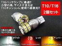 楽天LEDのお店「まめ電」T10 T16 LED バックランプ ポジション 3014