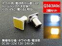 ショッピングステップワゴン LED G14(BA9s)上型 汎用 ルームランプ 面発光 COB T10/G14/BA9s/T10×31/T10×28【ルームランプ トランク カーテシ バニティ ルーム球】
