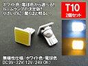 LED T10上型 汎用 ルームランプ 面発光 COB T10/G14/T10×31/T10×28【ルームランプ トランク カーテシ バニティ ルーム球】