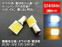 ショッピングステップワゴン LED G14(BA9s)縦型 汎用 ルームランプ 面発光 COB T10/G14/BA9s/T10×31/T10×28【ルームランプ トランク カーテシ バニティ ルーム球】