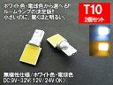 ショッピングステップワゴン LED T10横型 汎用 ルームランプ 面発光 COB T10/G14/T10×31/T10×28【ルームランプ トランク カーテシ バニティ ルーム球】