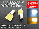 ショッピングステップワゴン LED G14(BA9s)横型 汎用 ルームランプ 面発光 COB T10/G14/BA9s/T10×31/T10×28【ルームランプ トランク カーテシ バニティ ルーム球】