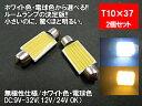 LED T10×37 汎用 ルームランプ 面発光 COB T10/G14/T10×31/T10×28【ルームランプ トランク カーテシ バニティ ルーム球】