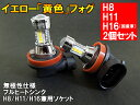 H8/H11/H16 イエロー 黄色 フォグランプ LED フォグ