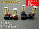 フォグランプ イエロー H8/H11/H16/HB4 フォグランプ h11 イエロー 黄色 フォグランプ LED フォグ