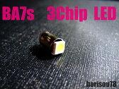 BA7s ホワイト LED(ポルシェ カブ リトルカブ メーター等) 1個バラ売り 新品