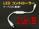 【送料無料】LEDコントローラー(テープLED/LEDテープ)「点灯パターン変更/スピード調整/明るさ調整 DCプラグ付」 LEDコントローラー イルミネーショ...