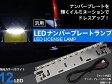 汎用 ナンバープレート LED照明(ナンバー灯/ナンバープレート、番号灯、軽自動車)