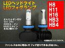 LEDヘッドライト LEDフォグランプ H8 H11 H16 HB3 HB4 2個セット 6500K 4000LM LED ヘッドライト フォグ 簡単ポン付け 12V 24V 送料無料