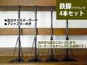 マメてりあ アイアンレッグ 鉄脚 DIY テーブル脚 4本セット 黒染め 無塗装(黒皮)