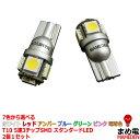 ウェッジ球 T10 LED ポジション 車検対応 5連LED...