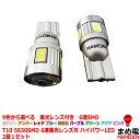 T10 LED ポジション 6連LED ...