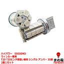 T20 T20ピンチ部違い LED アンバー オレンジ ウインカー 30連 2個1セット