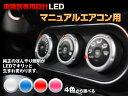 ショッピングBit'z LED ヴィッツ 10系 平成11/01-平成17/01 (マニュアルエアコン用 *ムラ有り) 2個交換セット