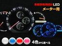 ショッピングBit'z LED ヴィッツ 10系 平成11/01-平成17/01 (タコ無しメーター マニュアル用 *ムラ有り) 2個交換セット