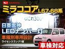 ナンバー灯 LED 日亜 雷神 ミラ ココア L67/68系