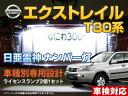 ナンバー灯 LED 日亜 雷神 エクストレイル T30系