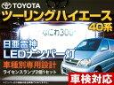 ショッピングハイエース 【SS限定特価】ナンバー灯 LED 日亜 雷神 ツーリングハイエース 40系