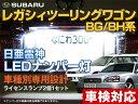 ナンバー灯 LED 日亜 雷神 レガシィツーリングワゴン BG/BH系(レガシー/LEGACY)