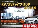 ナンバー灯 LED 日亜 雷神 スバルXV XV/XVハイブリッド